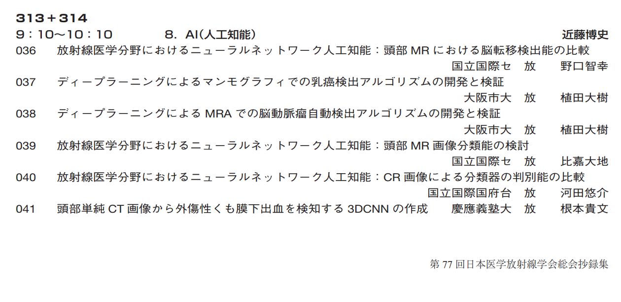 第77回日本放射線学会総会に通りました!