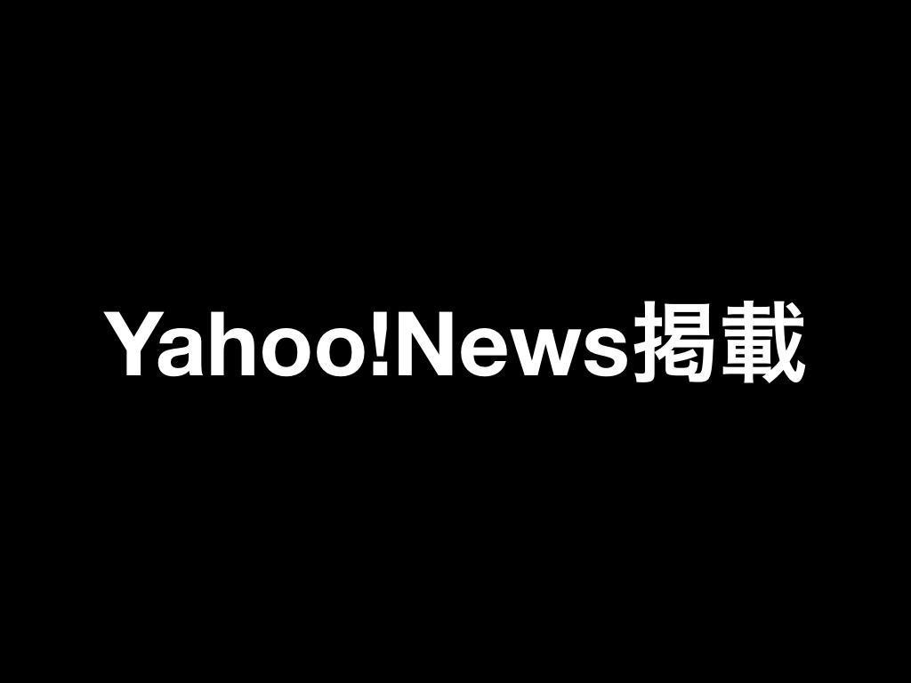 脳動脈瘤のAI(人工知能)の研究が、Yahoo!News・CBNewsに掲載されました。