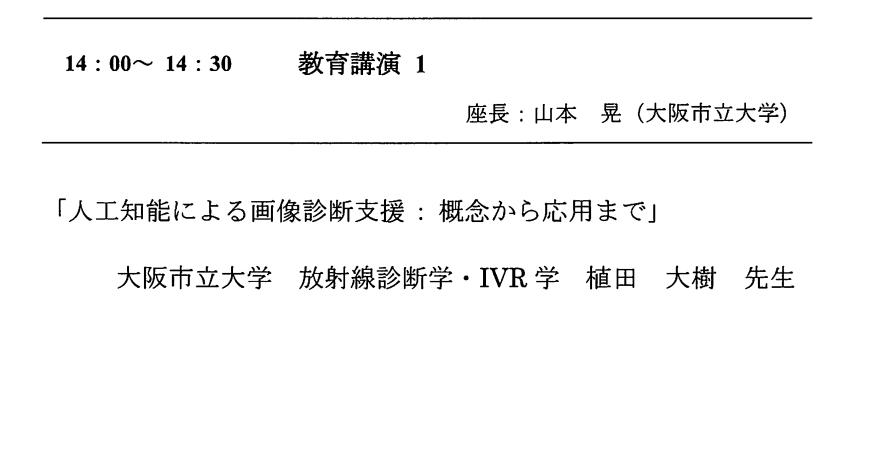 教育講演を担当します。日本放射線学会第320回関西地方会