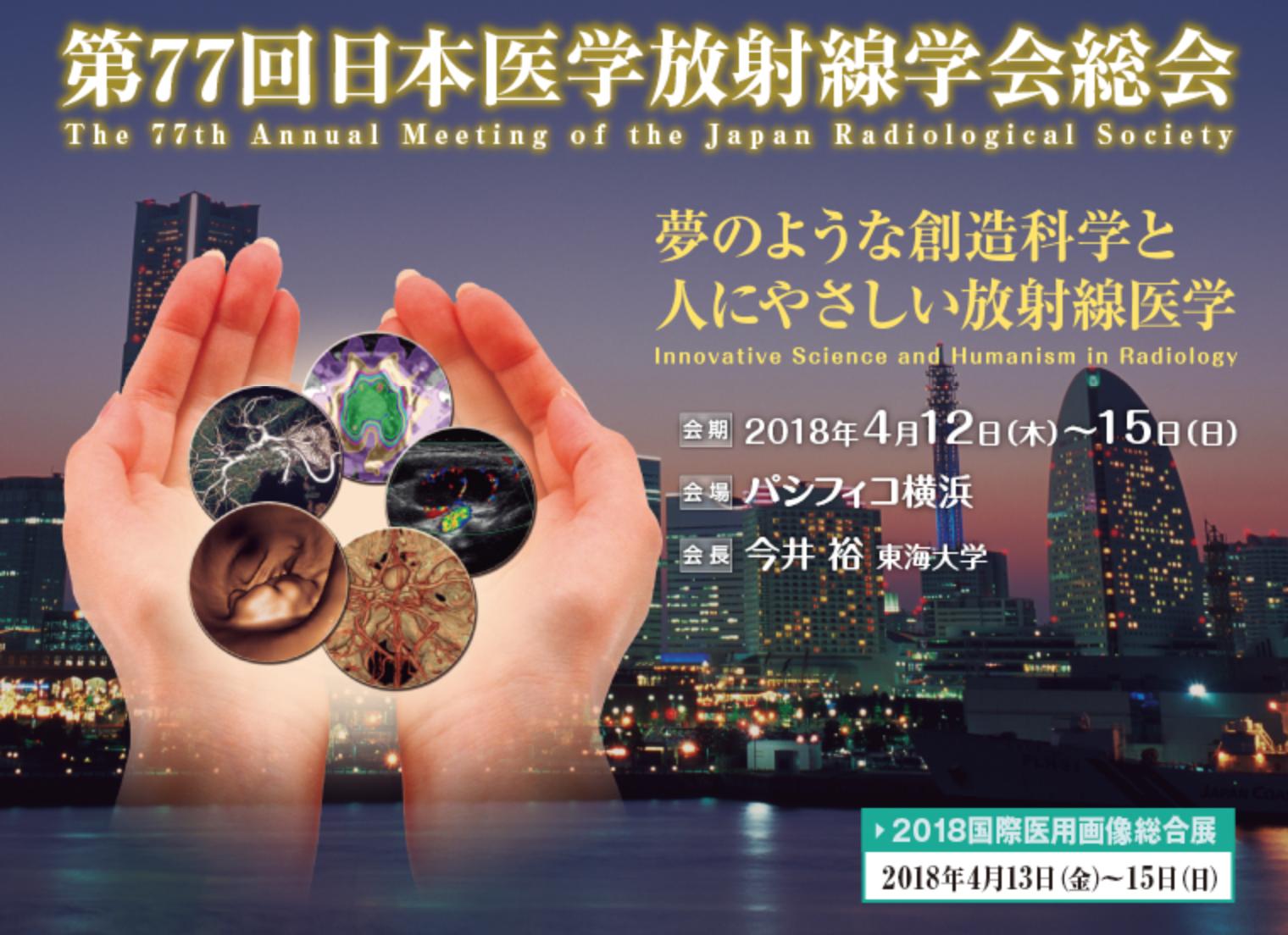 日本放射線学会に演題登録しました。