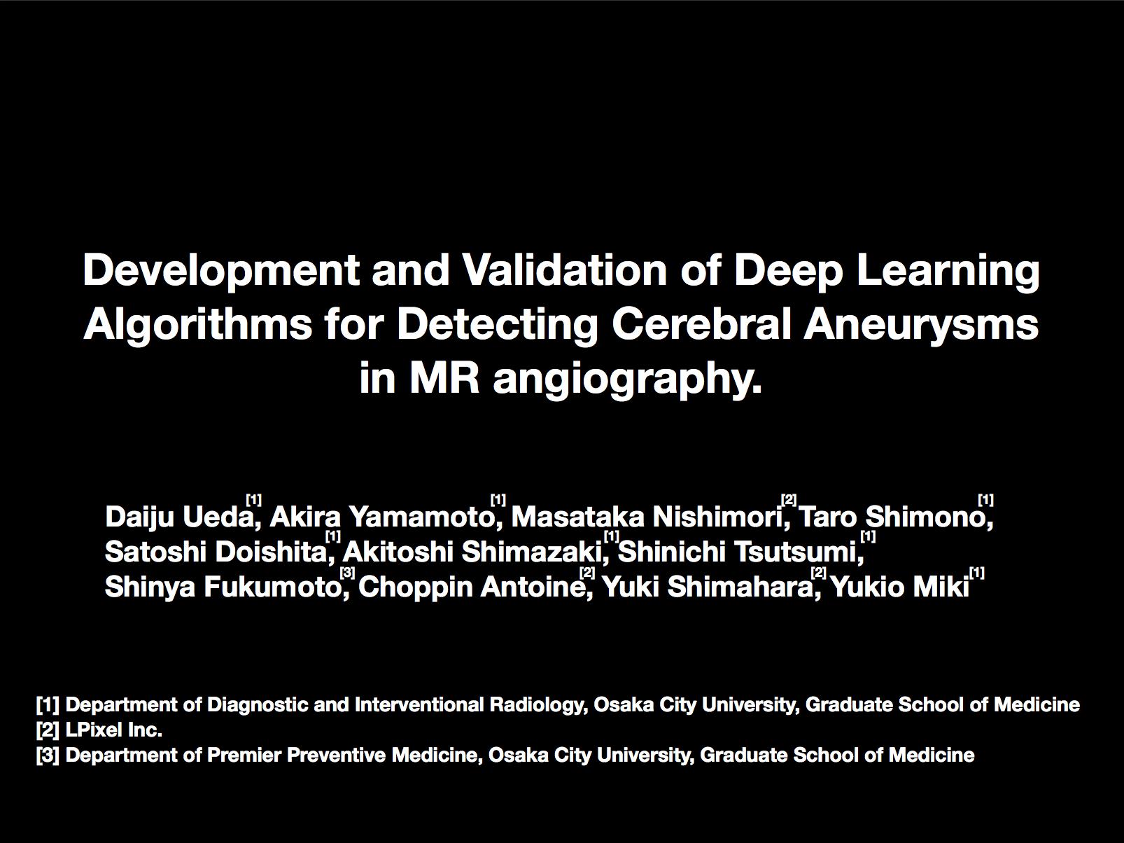 日本放射線学会でのディープラーニングによる脳動脈瘤の診断のスライド(一部)