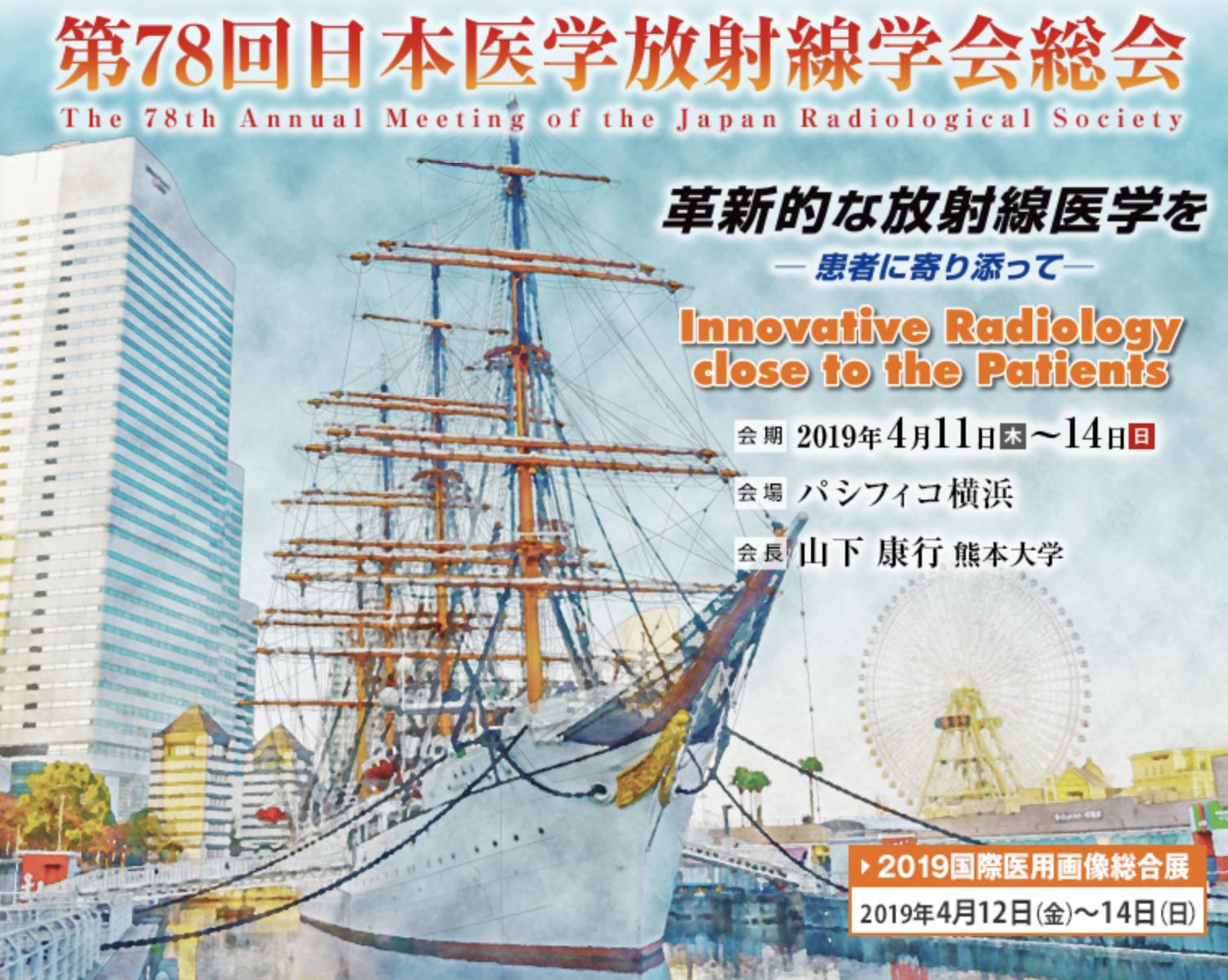 第78回日本医学放射線学会総会及び第74回日本放射線技術学会総会学術大会で発表します。